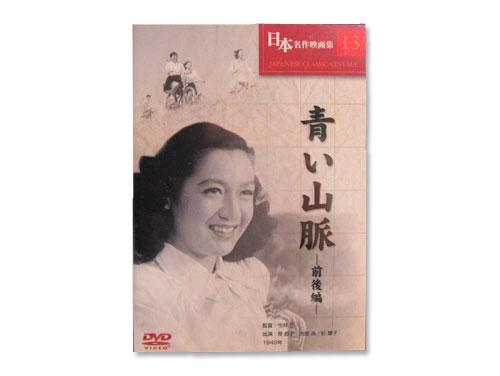 青い山脈~前後編~ DVD