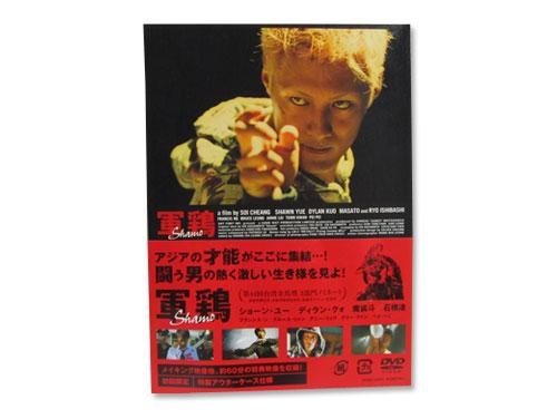 軍鶏 Shamo DVD