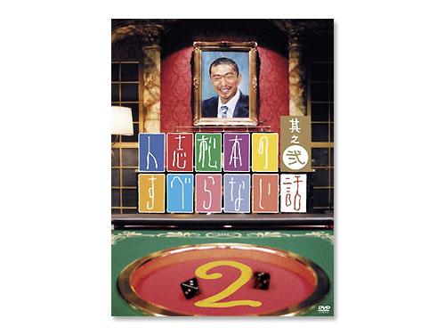 人志松本のすべらない話 其之弐 通常版 DVD