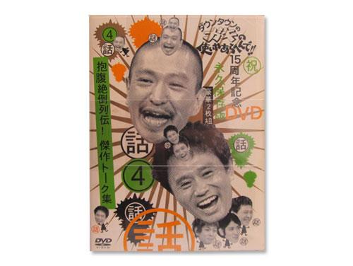 ダウンタウンのガキの使いやあらへんで!! 4話 DVD