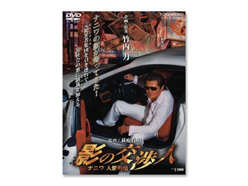 影の交渉人 ナニワ人情列伝 DVD