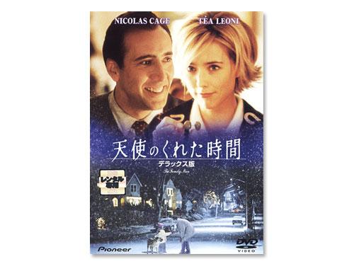 天使のくれた時間 デラックス版 DVD