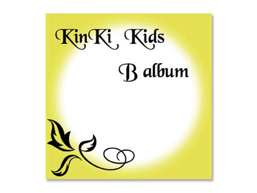 B album / KinKi Kids
