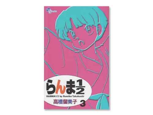 らんま1/2 単行本 3巻(高橋 留美子 週刊少年…
