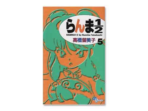 らんま1/2 単行本 5巻(高橋 留美子 週刊少年…