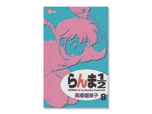 らんま1/2 単行本 8巻(高橋 留美子 週刊少年…