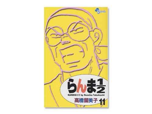 らんま1/2 単行本 11巻(高橋 留美子 週刊少…