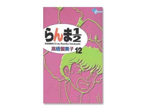 らんま1/2 単行本 12巻(高橋 留美子 週刊少…