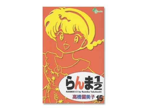 らんま1/2 単行本 15巻(高橋 留美子 週刊少…