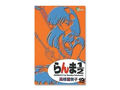 らんま1/2 単行本 19巻(高橋 留美子 週刊少…