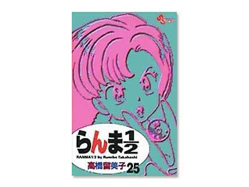 らんま1/2 単行本 25巻(高橋 留美子 週刊少…