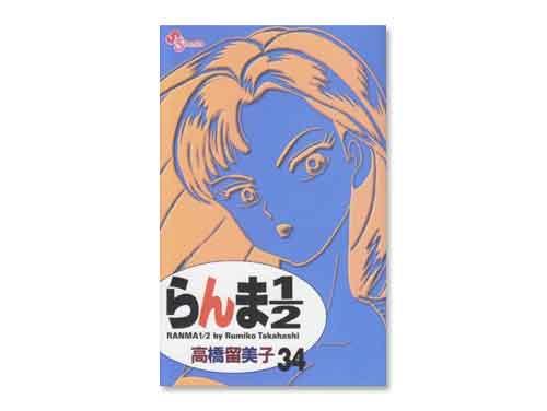 らんま1/2 単行本 34巻(高橋 留美子 週刊少…