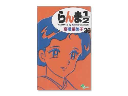 らんま1/2 単行本 36巻(高橋 留美子 週刊少…
