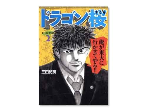 ドラゴン桜 単行本 2巻(三田 紀房 モーニング)…