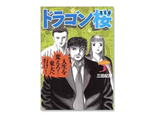 ドラゴン桜 単行本 3巻(三田 紀房 モーニング)…