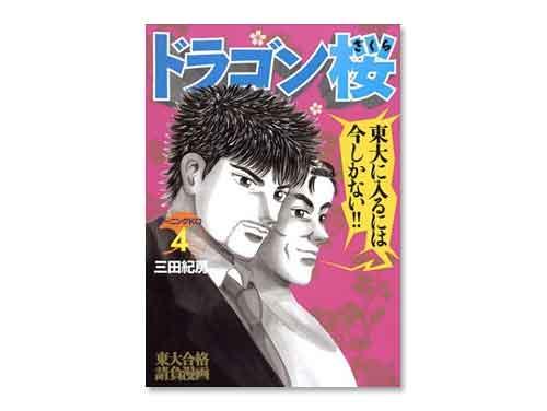 ドラゴン桜 単行本 4巻(三田 紀房 モーニング)…