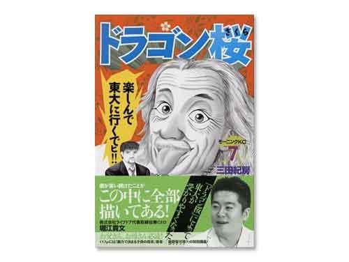 ドラゴン桜 単行本 7巻(三田 紀房 モーニング)…