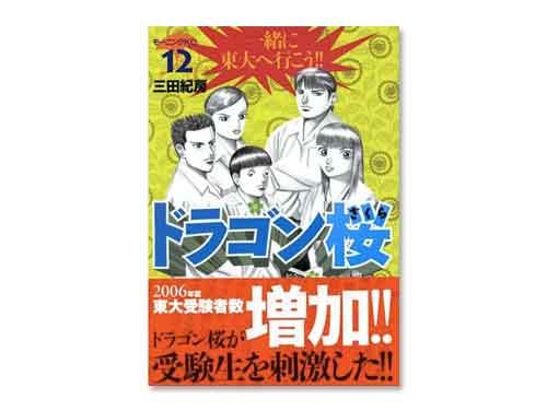 ドラゴン桜 単行本 12巻(三田 紀房 モーニング…