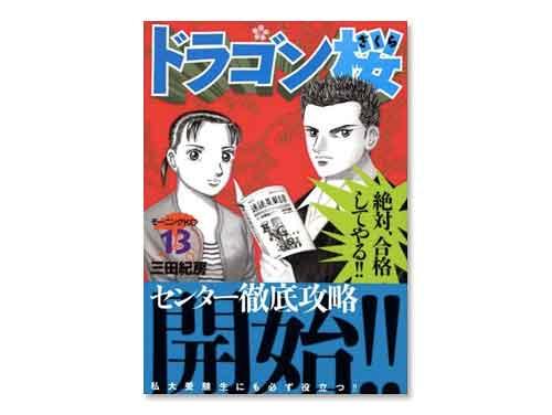 ドラゴン桜 単行本 13巻(三田 紀房 モーニング…