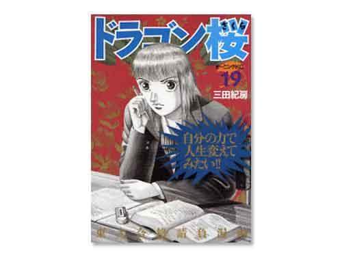 ドラゴン桜 単行本 19巻(三田 紀房 モーニング…