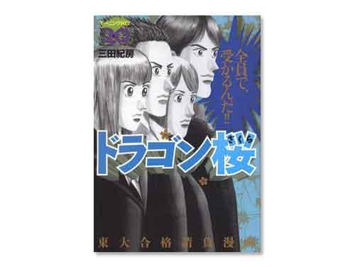 ドラゴン桜 単行本 20巻(三田 紀房 モーニング…