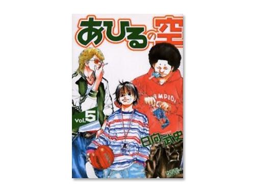あひるの空 単行本 5巻(日向 武史 週刊少年マガ…