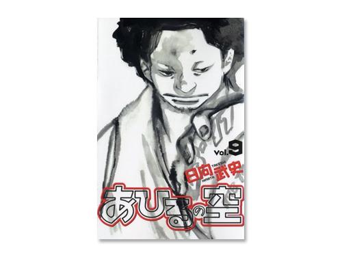 あひるの空 単行本 9巻(日向 武史 週刊少年マガ…