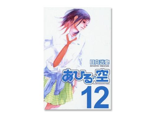 あひるの空 単行本 12巻(日向 武史 週刊少年マ…