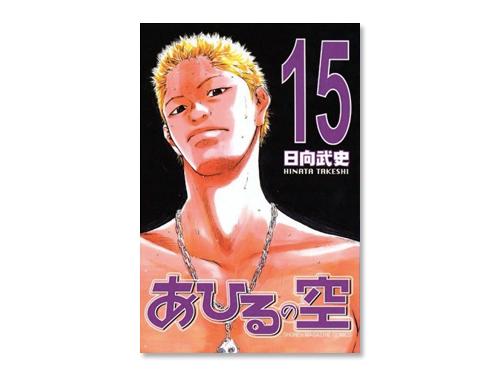 あひるの空 単行本 15巻(日向 武史 週刊少年マ…