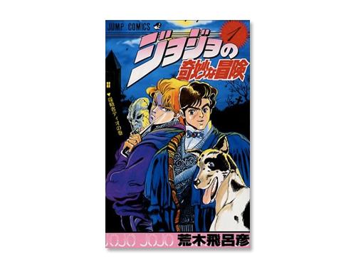 ジョジョの奇妙な冒険 単行本 1巻(荒木 飛呂彦 …
