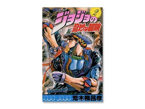 ジョジョの奇妙な冒険 単行本 2巻(荒木 飛呂彦 …