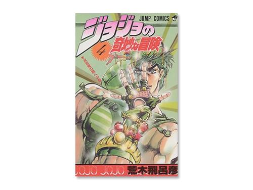 ジョジョの奇妙な冒険 単行本 4巻(荒木 飛呂彦 …