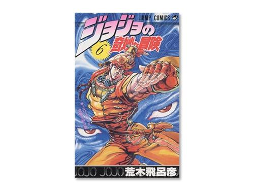 ジョジョの奇妙な冒険 単行本 6巻(荒木 飛呂彦 …