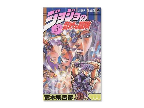 ジョジョの奇妙な冒険 単行本 8巻(荒木 飛呂彦 …