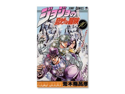 ジョジョの奇妙な冒険 単行本 10巻(荒木 飛呂彦…