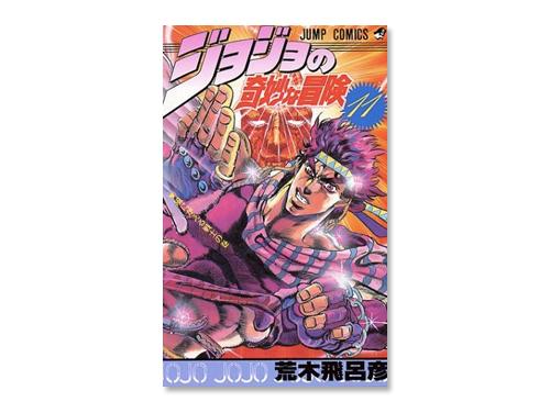 ジョジョの奇妙な冒険 単行本 11巻(荒木 飛呂彦…