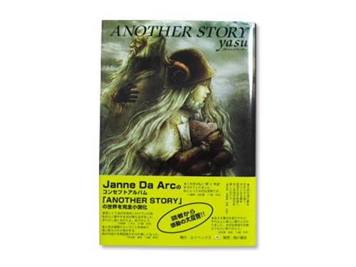 ANOTHER STORY(単行本)/yasu