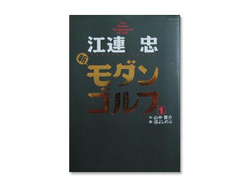 江連忠 新モダンゴルフ 1(単行本)/江連忠 山中…
