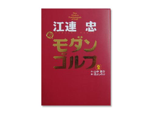 江連忠 新モダンゴルフ 2(単行本)/江連忠 山中…