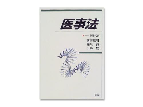 医事法(単行本)/前田達明  手嶋豊  稲垣喬