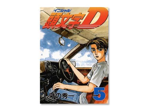 頭文字D 単行本 5巻(しげの 秀一 週刊ヤングマ…