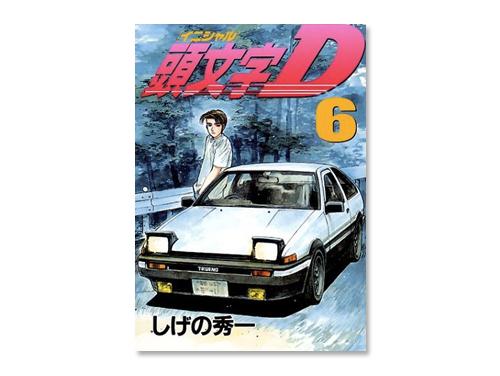 頭文字D 単行本 6巻(しげの 秀一 週刊ヤングマ…