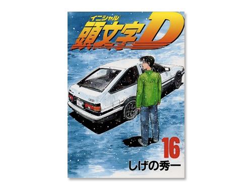 頭文字D 単行本 16巻(しげの 秀一 週刊ヤング…