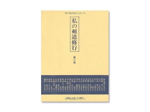 私の剣道修行  第2巻(単行本)/「剣道時代」編集…