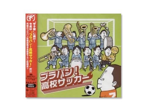 ブラバン!高校サッカー/ なぎさブラス・スペシャル…