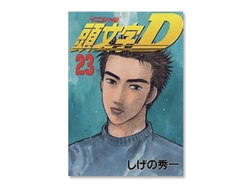 頭文字D 単行本 23巻(しげの 秀一 週刊ヤング…