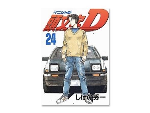 頭文字D 単行本 24巻(しげの 秀一 週刊ヤング…