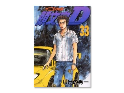 頭文字D 単行本 33巻(しげの 秀一 週刊ヤング…