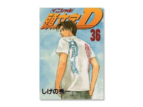 頭文字D 単行本 36巻(しげの 秀一 週刊ヤング…