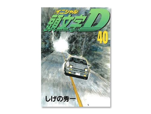 頭文字D 単行本 40巻(しげの 秀一 週刊ヤング…